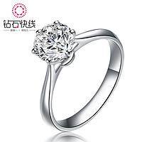 钻石快线 星月恋 白18K金钻戒女款钻石戒指30分裸钻结婚戒指(18K金30分钻,银色)