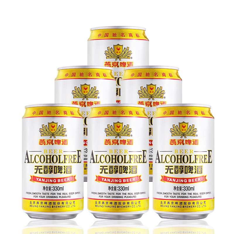 燕京啤酒 听装无醇啤酒低酒精啤酒330ml×6