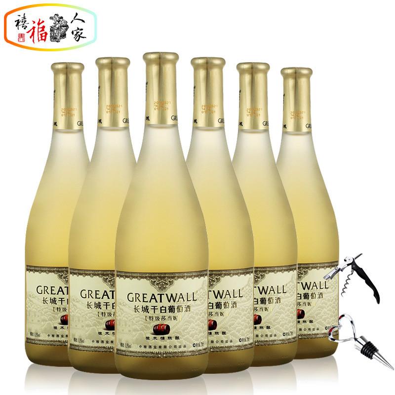 国产葡萄酒 干白葡萄酒 长城特级莎当妮干白葡萄酒 整箱750ml*6瓶