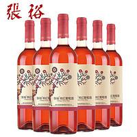 张裕桃红葡萄酒 干型葡萄酒【整箱6瓶装】(750*6,红色)