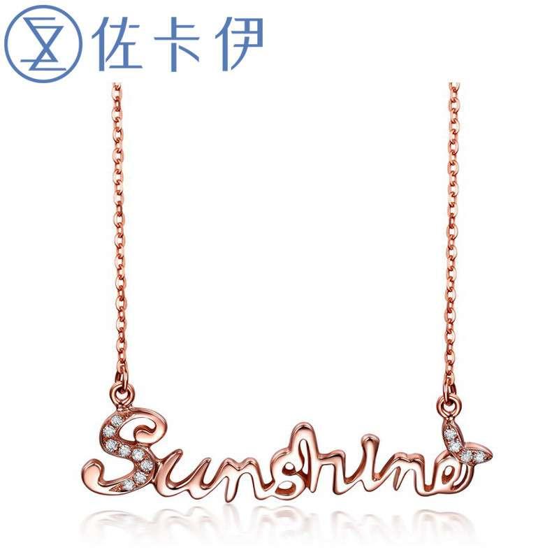 佐卡伊 sunshine项链18K金钻石链牌吊坠 剧中原版