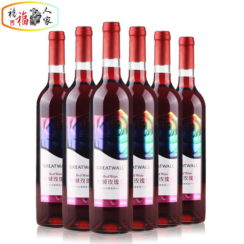 国产红酒 中粮长城玫瑰红甜型红葡萄酒 750ml*6瓶