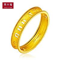 周大福 拉丁文黄金戒指男女款(2.59克,金色)