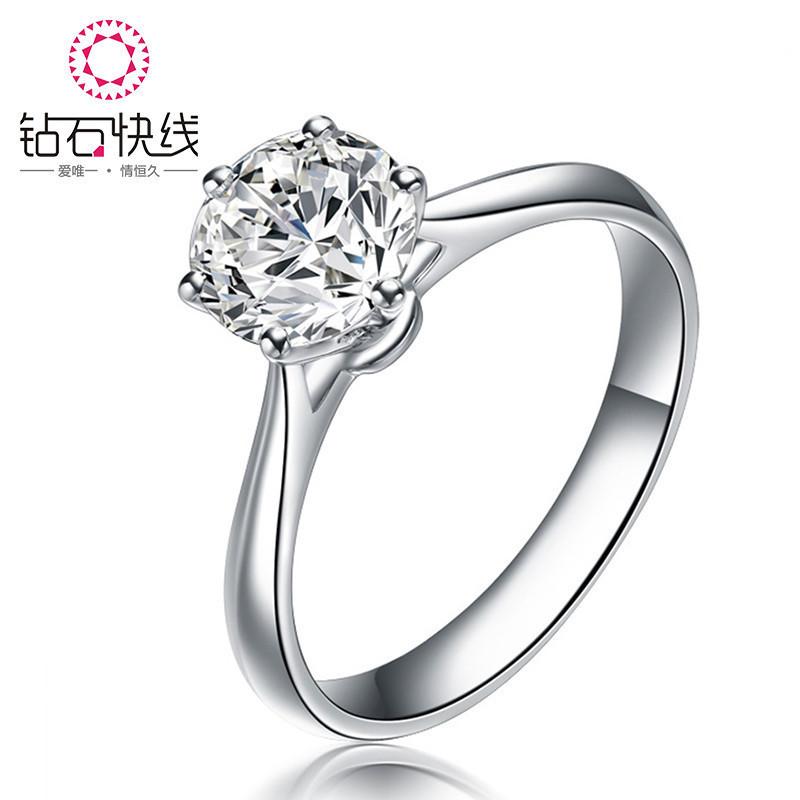钻石快线 星月恋 白18K金钻戒女款钻石戒指30分裸钻结婚戒指