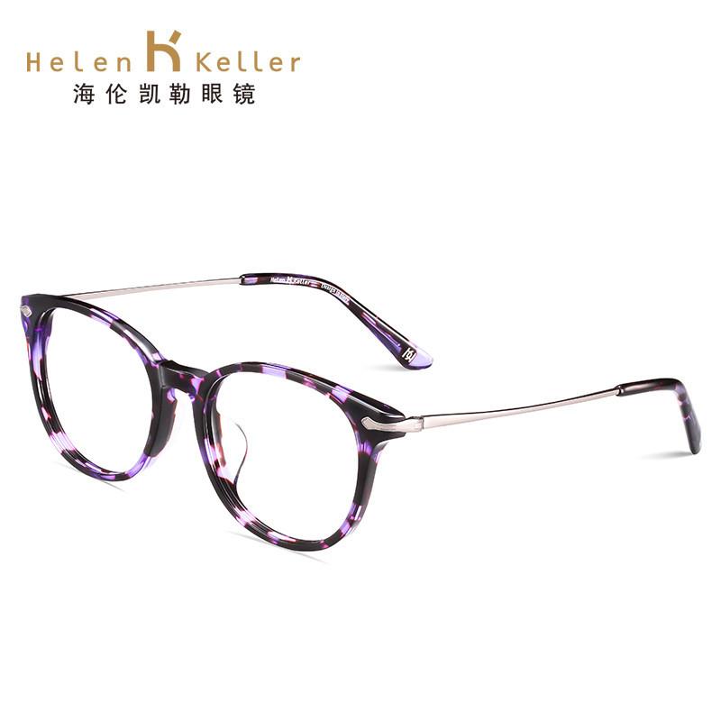 海伦凯勒近视眼镜框光学眼镜架板材圆框复古时尚