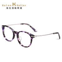 海伦凯勒近视眼镜框光学眼镜架板材圆框复古时尚(玳瑁紫)