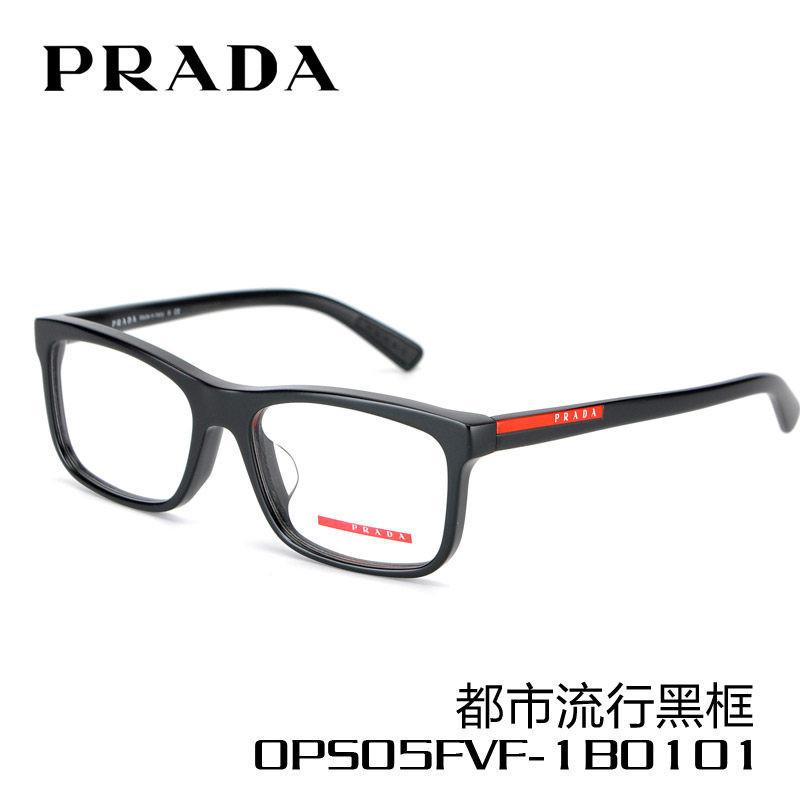 PRADA普拉达眼镜框 男光学配光镜架都市潮流