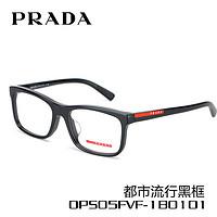 PRADA普拉达眼镜框 男光学配光镜架都市潮流(黑色)