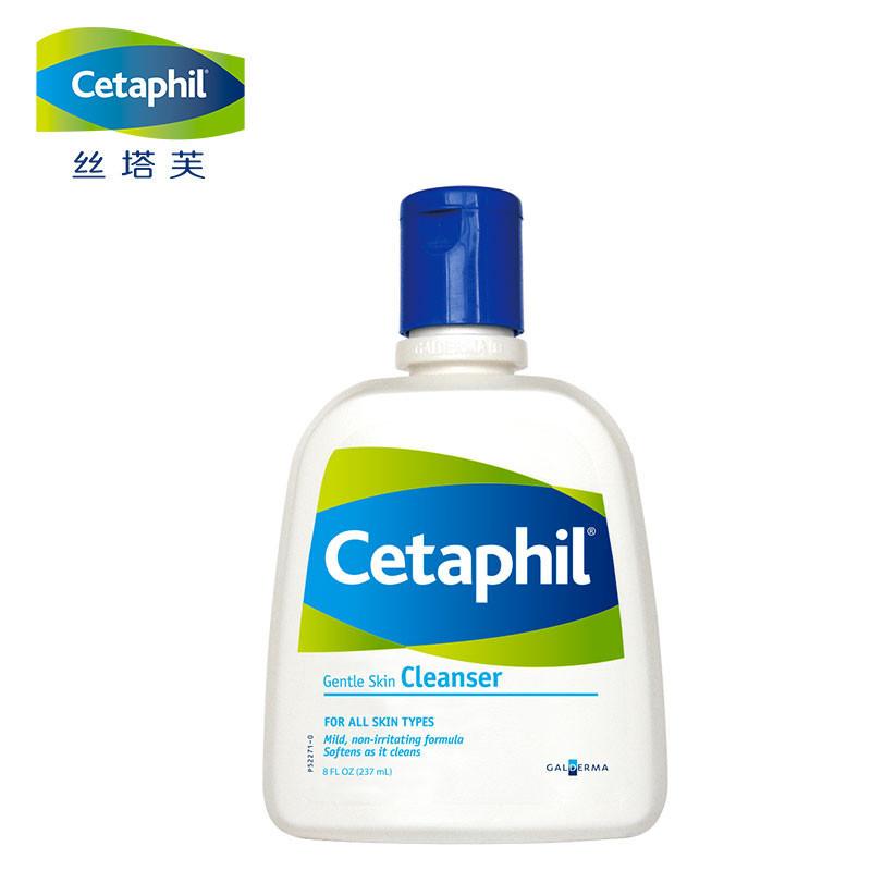 丝塔芙(Cetaphil)洁面乳